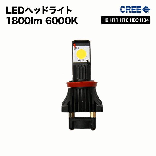 【正規品CREE】ledヘッドライト T10 ウェッジ球プレゼント! H8 H11 H16 HB3 HB4 6000K LEDヘッドライト コンパクト