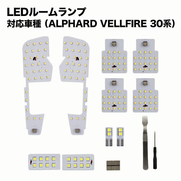LEDルームランプ ALPHARD VELLFIRE 30系 ヴェルファイア アルファード 30系 AYH GGH AGH3 AYH30W GGH30 GGH35W AGH30 AGH35W 車種専用設計 ルームランプセット 調光 光量調整