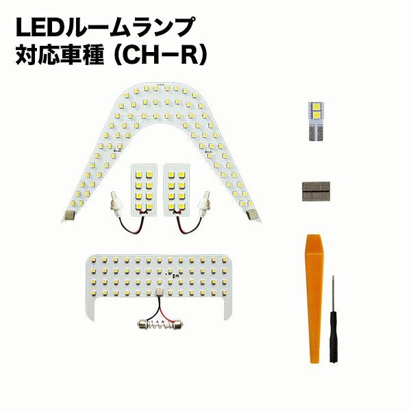 LED ルームランプ C-HR 車種専用設計 LED ルームランプセット 調光 光量調整 バニティ ラゲッジ 【専用工具付】