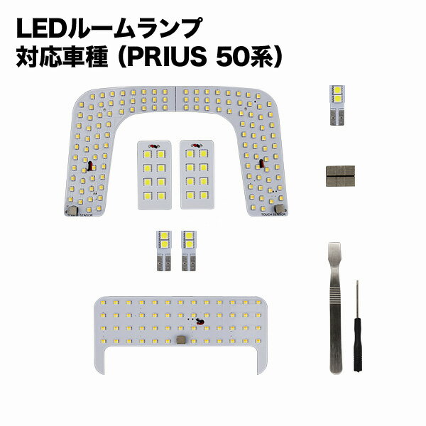 LED ルームランプ PRIUS 50系 プリウス50系 新型プリウス ZVW5 ZVW50 ZVW51 ZVW55 車種専用設計 ルームランプセット フルセット 調光 光量調整 ラゲッジ バニティ 【専用工具付】