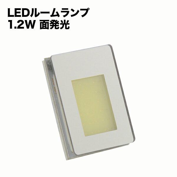 【メール便送料無料】ルームランプ LED 超激光 面発光 SMD-LED 1.2W ホワイト ブルー 汎用 ルーム球 ルームランプ マップランプ ドアランプ
