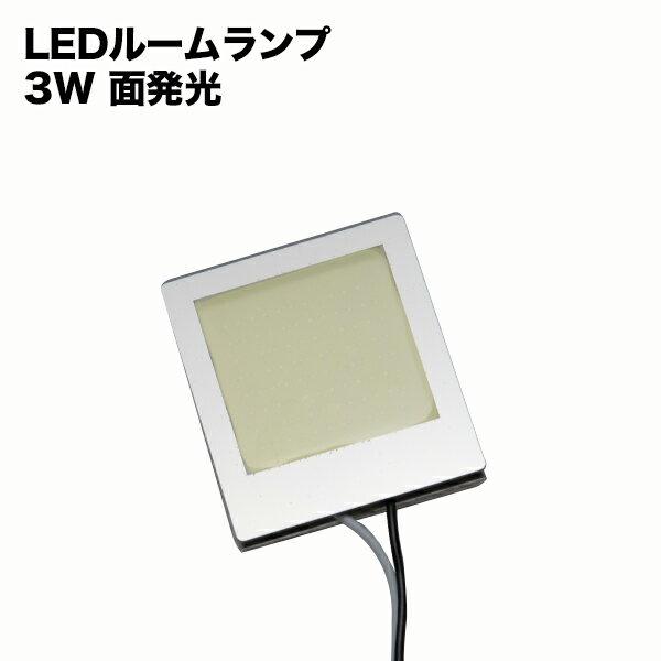 【メール便送料無料】ルームランプ LED 超激光 面発光 SMD-LED 3W ホワイト ブルー 汎用 ルーム球 ルームランプ マップランプ ドアランプ