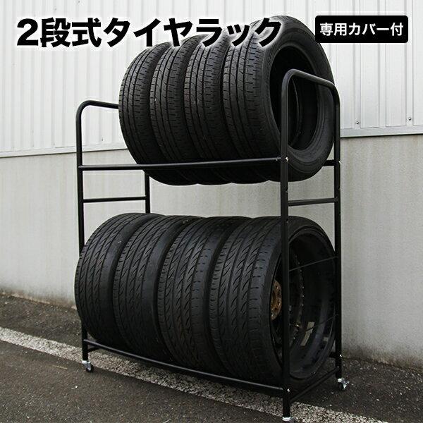 タイヤラック カバー付き キャスター付き 8本 4本 タイヤスタンド タイヤ 収納 軽自動車・普通車のスペア・スタッドレスなどの収納・管理に!最大8本 タイヤラック カバー付き キャスター付き
