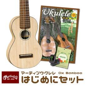 """【はじめにセット】 OX Uke Bamboo """"Natural""""Martin【マーティン】【ウクレレ】【ソプラノ】【初心者セット】【教本付き】"""