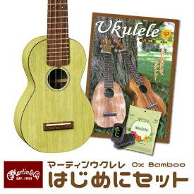 """【はじめにセット】 OX Uke Bamboo """"Green""""Martin【マーティン】【ウクレレ】【ソプラノ】【グリーン】【緑色】【初心者セット】【教本付き】"""