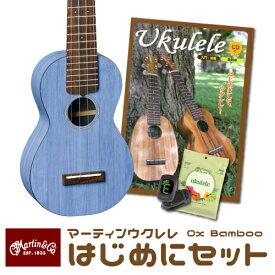 """【はじめにセット】OX Uke Bamboo """"Blue""""sMartin【マーティン】【ウクレレ】【ソプラノ】【ブルー】【青色】【初心者セット】【教本付き】"""
