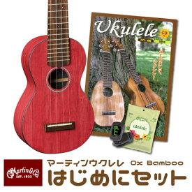 """【はじめにセット】OX Uke Bamboo """"RED""""Martin【マーティン】【ウクレレ】【ソプラノ】【レッド】【赤色】【初心者セット】【教本付き】"""