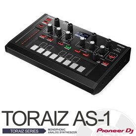 Pioneer Pioneer DJ×Dave Smith Instruments TORAIZ AS-1【パイオニアxデイヴ・スミス】【モノフォニック・アナログ・シンセサイザー】【送料無料】