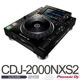 Pioneer CDJ-2000NXS2【PERFORMANCE MULTI PLAYER】【パイオニアDJ】【ネクサス2】【送料無料】
