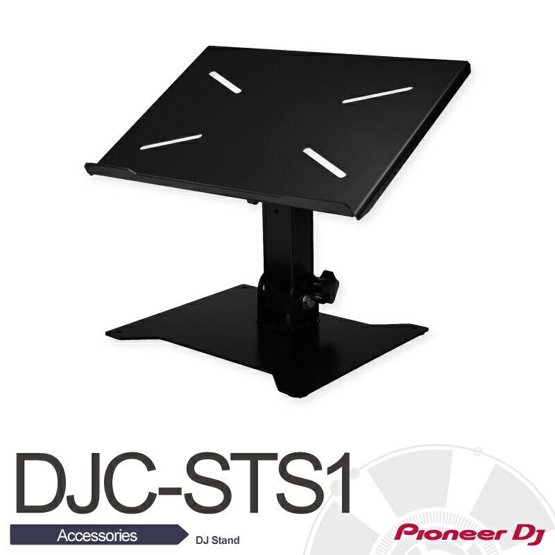 Pioneer DJC-STS1【パイオニア】【DJ Stand】【送料無料】