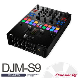 Pioneer DJM-S9 PERFORMANCE DJ MIXER【パイオニア】【DJミキサー】【2チャンネル】【プロDJ/クラブ向け】【SERATO DJ専用2CHミキサー】【送料無料】