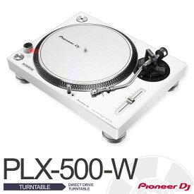 Pioneer PLX-500-W〈DIRECTDRIVE TURNTABLE〉【パイオニア】【ダイレクトドライブターンテーブル】