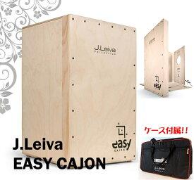 J.Leiva EASY CAJON【専用ケース付属】【折り畳み式カホン】Made in Spain!
