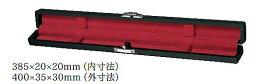 NAKANO 【ナカノ】タクトハードケース 1本入り用 HC-50【385×20×20mm(内寸法)400×35×30mm(外寸法)】【MUSIC BATON/ミュージックバトンケース/タクトケース】
