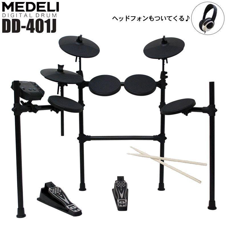 MEDELIDD-401J DIY KIT【電子ドラム】【スティック+ヘッドフォン+ドラムイスセット】【送料無料】【お茶の水ドラムコネクション】【初心者向け】【入門セット】【メデリ】【ドラムセット】