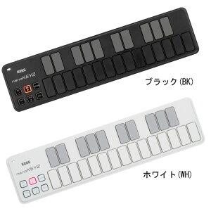 KORG nanoKEY2 (BK/WH)【カラーをお選びください】