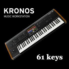 【真空管アンプ付セット!!】KORG KRONOS2 61【61鍵盤】【STAY HOME応援セット】【送料無料】