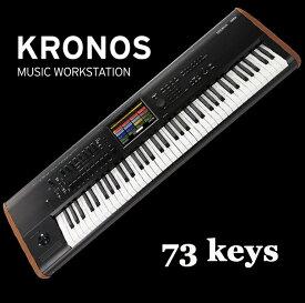 KORG KRONOS2 73【73鍵盤】【送料無料】