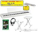 KORG B2-WH 【ホワイト】【X型スタンド&X型椅子&ヘッドフォンセット!】【台数限定カバーサービス】【ダンパーペダル…