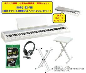 KORG B2-WH 【ホワイト】【X型スタンド&X型椅子&ヘッドフォンセット!】【ダンパーペダル標準付属】【DIGITAL PIANO/デジタルピアノ/電子ピアノ/88鍵盤】【送料無料】