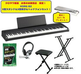 KORG B2-BK 【ブラック】【X型スタンド&X型椅子&ヘッドフォンセット!】【ダンパーペダル標準付属】【DIGITAL PIANO/デジタルピアノ/電子ピアノ/88鍵盤】【送料無料】【即発送可能!】