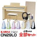 KAWAI CN29LO【プレミアムライトオーク調仕上げ】【必要なものが全部揃うセット】【高低自在椅子&ヘッドフォン付属】…