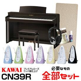 KAWAI CN39R【プレミアムローズウッド調仕上げ】【必要なものが全部揃うセット】【高低自在椅子&ヘッドフォン付属】【河合楽器・カワイ】【電子ピアノ・デジタルピアノ】【送料無料】