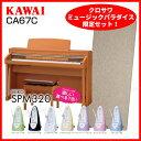 【高低自在椅子&ヘッドフォン付属】KAWAI CA67C 【プレミアムチェリー調】【お得な防音マット&メトロノームセット】【…