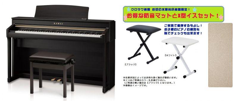 【高低自在椅子&ヘッドフォン付属】KAWAI CA78R【プレミアムローズウッド調】【河合楽器・カワイ】【電子ピアノ・デジタルピアノ】【お得な防音マット&X型イスセット!】【送料無料】