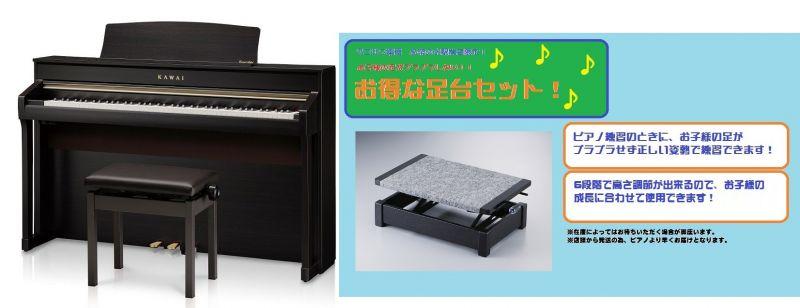 【高低自在椅子&ヘッドフォン付属】KAWAI CA98R【プレミアムローズウッド調】【お得な足台セット!】【河合楽器・カワイ】【電子ピアノ・デジタルピアノ】【送料無料】