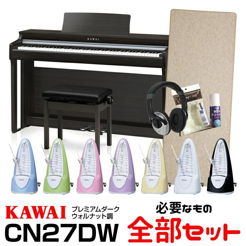 【高低自在椅子&ヘッドフォン付属】KAWAI CN27DW 【プレミアムダークウォルナット調】【必要なものが全部揃うセット】【河合楽器・カワイ】【電子ピアノ・デジタルピアノ】【送料無料】