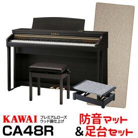 【高低自在椅子&ヘッドフォン付属】KAWAI CA48R【ローズウッド調】【河合楽器・カワイ】【電子ピアノ・デジタルピアノ】【お得な防音マットと足台セット!】【送料無料】