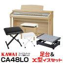 【高低自在椅子&ヘッドフォン付属】KAWAI CA48LO【ライトオーク調】【河合楽器・カワイ】【電子ピアノ・デジタルピア…