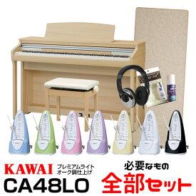 【高低自在椅子&ヘッドフォン付属】KAWAI CA48LO【ライトオーク調】【河合楽器・カワイ】【電子ピアノ・デジタルピアノ】【必要なものが全部揃うセット】【送料無料】