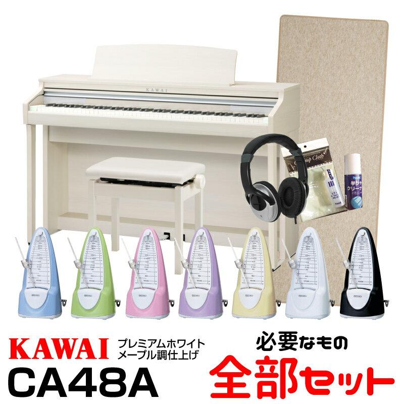 【高低自在椅子&ヘッドフォン付属】KAWAI CA48A【プレミアムホワイトメープル調】【河合楽器・カワイ】【電子ピアノ・デジタルピアノ】【必要なものが全部揃うセット】【送料無料】