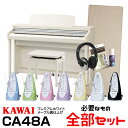【高低自在椅子&ヘッドフォン付属】KAWAI CA48A【プレミアムホワイトメープル調】【4月中旬以降入荷予定!】【河合楽器・カワイ】【電…