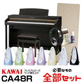 【高低自在椅子&ヘッドフォン付属】KAWAI CA48R【ローズウッド調】【河合楽器・カワイ】【電子ピアノ・デジタルピアノ】【必要なものが全部揃うセット】【送料無料】
