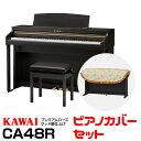 【高低自在椅子&ヘッドフォン付属】KAWAI CA48R【ローズウッド調】【お得なデジタルピアノカバーセット!】【河合楽器…