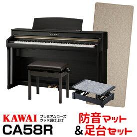 【高低自在椅子&ヘッドフォン付属】KAWAI CA58R【ローズウッド】【お得な防音マットと足台セット!】【河合楽器・カワイ】【電子ピアノ・デジタルピアノ】【送料無料】