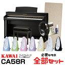 【高低自在椅子&ヘッドフォン付属】KAWAI CA58R【ローズウッド】【必要なものが全部揃うセット】【河合楽器・カワイ】…