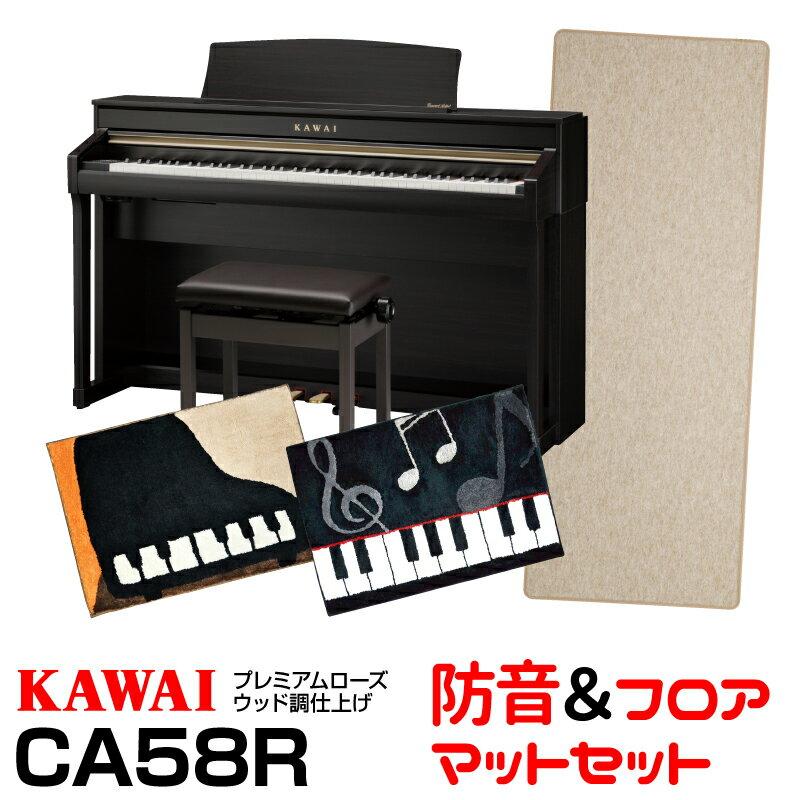 【高低自在椅子&ヘッドフォン付属】KAWAI CA58R【ローズウッド】【お得な防音マットとかわいいピアノマットセット!】【河合楽器・カワイ】【電子ピアノ・デジタルピアノ】【送料無料】