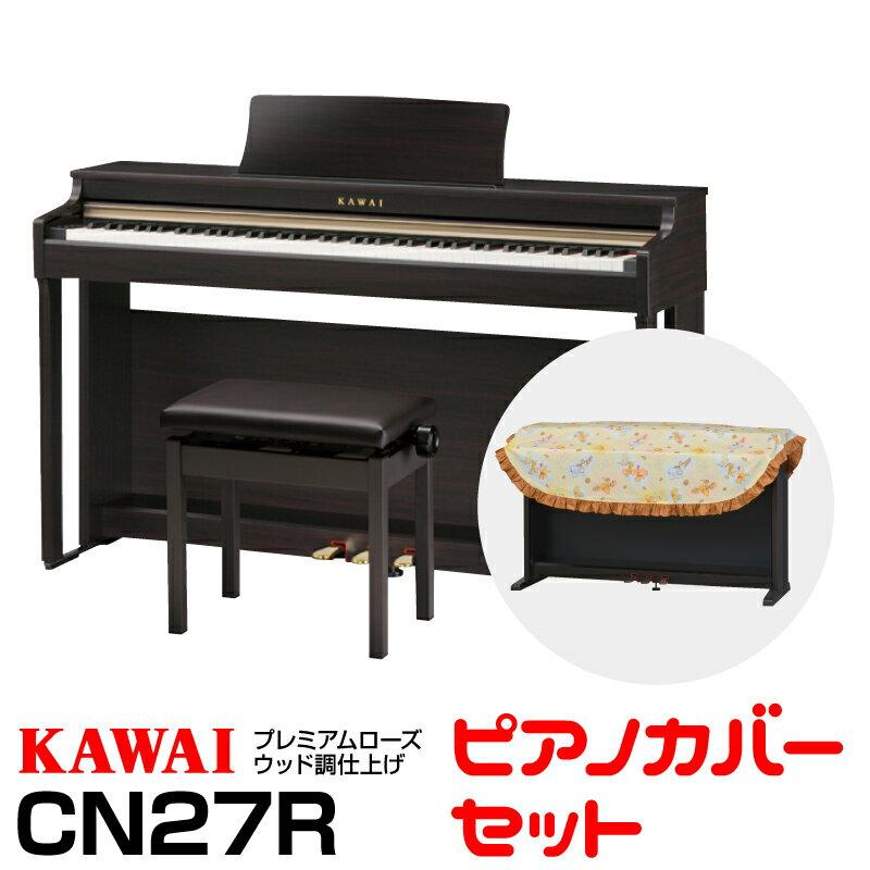 【高低自在椅子&ヘッドフォン付属】KAWAI CN27R 【ローズウッド】【お得なデジタルピアノカバーセット!】【河合楽器・カワイ】【電子ピアノ・デジタルピアノ】【送料無料】