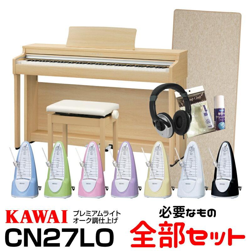 【高低自在椅子&ヘッドフォン付属】KAWAI CN27LO 【プレミアムライトオーク】【必要なものが全部揃うセット】【河合楽器・カワイ】【電子ピアノ・デジタルピアノ】【送料無料】