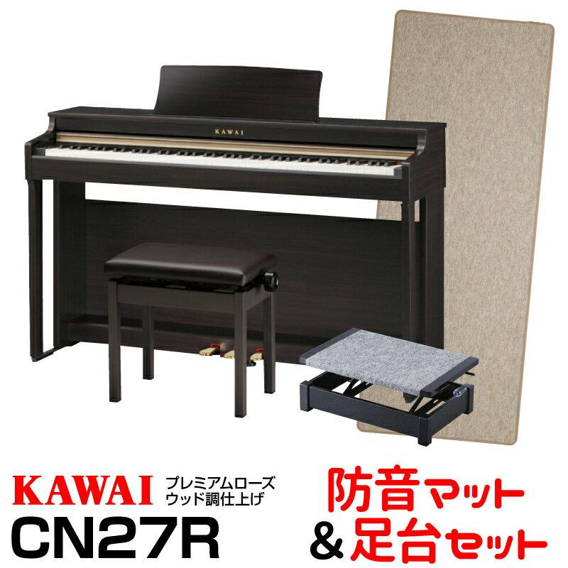 【高低自在椅子&ヘッドフォン付属】KAWAI CN27R 【ローズウッド】【お得な防音マットと足台セット!】【河合楽器・カワイ】【電子ピアノ・デジタルピアノ】【送料無料】