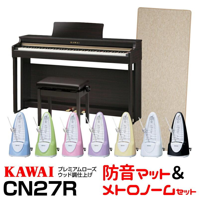 【高低自在椅子&ヘッドフォン付属】KAWAI CN27R 【ローズウッド】【お得な防音マット&メトロノームセット】【河合楽器・カワイ】【電子ピアノ・デジタルピアノ】【送料無料】