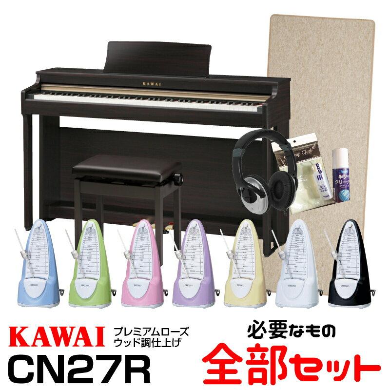 【高低自在椅子&ヘッドフォン付属】KAWAI CN27R 【ローズウッド】【必要なものが全部揃うセット】【河合楽器・カワイ】【電子ピアノ・デジタルピアノ】【送料無料】
