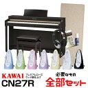 【高低自在椅子&ヘッドフォン付属】KAWAI CN27R 【ローズウッド】【必要なものが全部揃うセット】【河合楽器・カワイ…