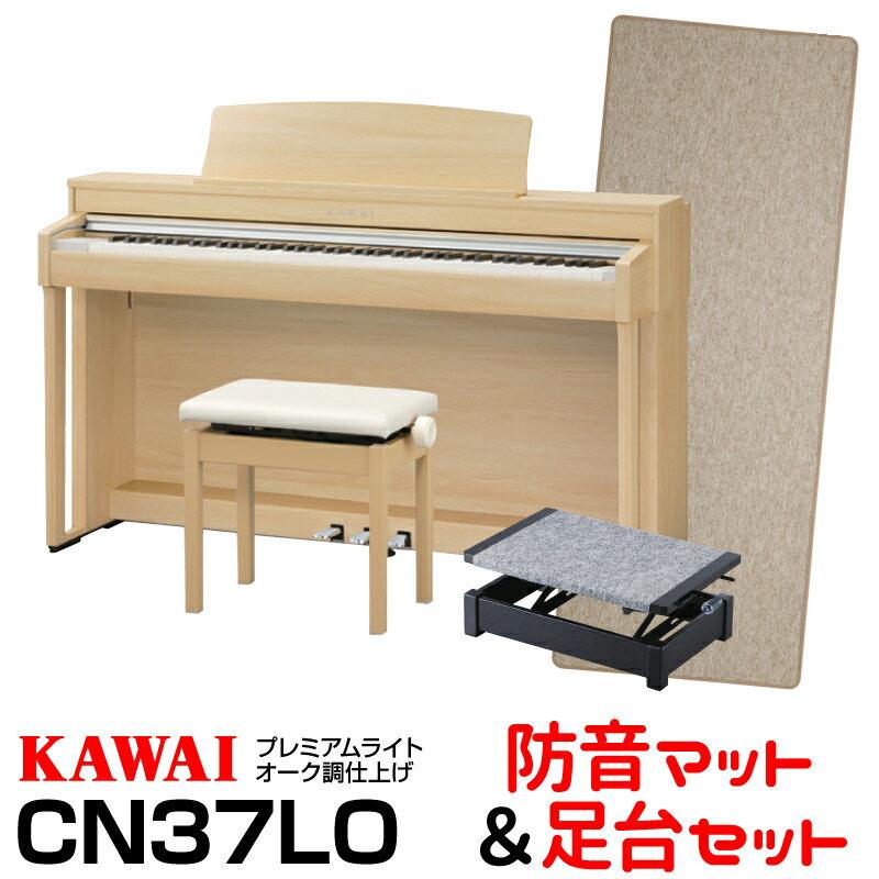 【高低自在椅子&ヘッドフォン付属】KAWAI CN37LO 【プレミアムライトオーク】【お得な防音マットと足台セット!】【河合楽器・カワイ】【電子ピアノ・デジタルピアノ】【送料無料】