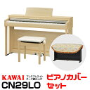 KAWAI CN29LO【プレミアムライトオーク調仕上げ】【お得なデジタルピアノカバーセット!】【高低自在椅子&ヘッドフォン…