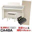 【高低自在椅子&ヘッドフォン付属】KAWAI CA48A【プレミアムホワイトメープル調】【4月中旬以降入荷予定!】【お得な防音マット&ピアノ…